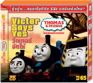 File:VictorSaysYesTaiwaneseVCD.jpg