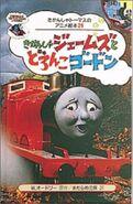 TheTroubleWithMudJapaneseBuzzBook