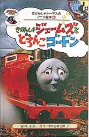 File:TheTroubleWithMudJapaneseBuzzBook.jpeg
