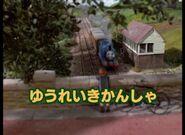 NewFileofGhostTrainJapanesetitlecard