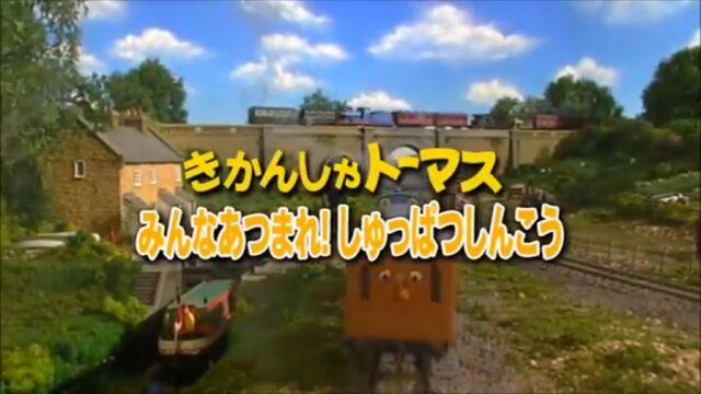 File:CallingAllEngines!JapaneseTitleCard.jpeg