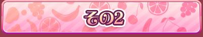 Fruit Kingdom banner 2