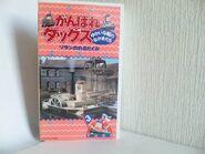TUGS Japan 4 1