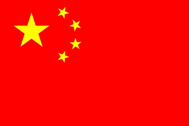 File:PRCflag.png