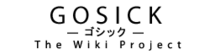 Gosick Wordmark