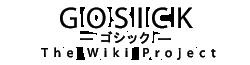 File:Gosick Wordmark.png