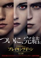 Asian Twilight Poster