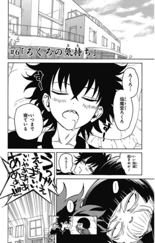File:Chapter 06.png
