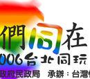 2006台北同玩節