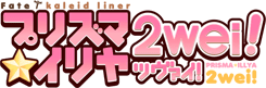 File:Fatekaleid liner 2wei logo.png