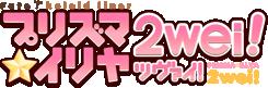 Fatekaleid liner 2wei logo