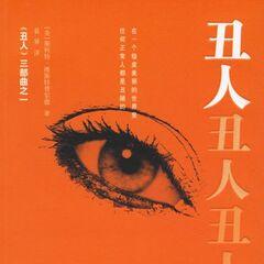 Taiwanese cover of <i>Uglies</i>