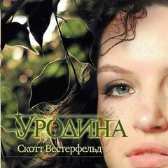 Russian cover of <i>Uglies</i>
