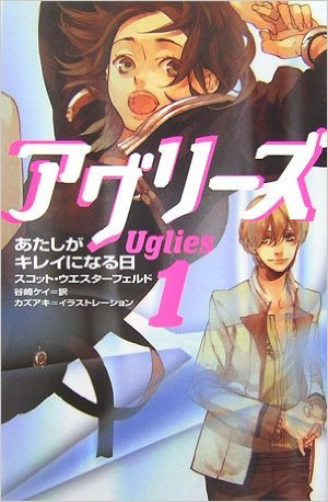 File:Uglies1 japanese.jpg