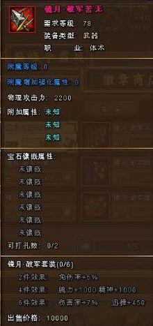 225px-3vs3 lvl78