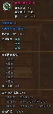 224px-3vs3 lvl98