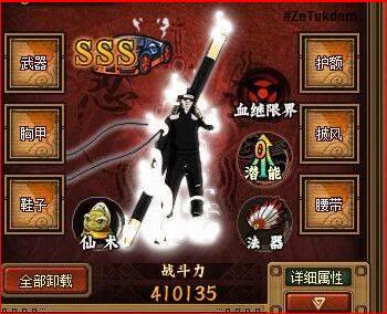 3rd Hokage Ninja
