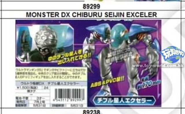 File:Chibu XLR Suit.jpg