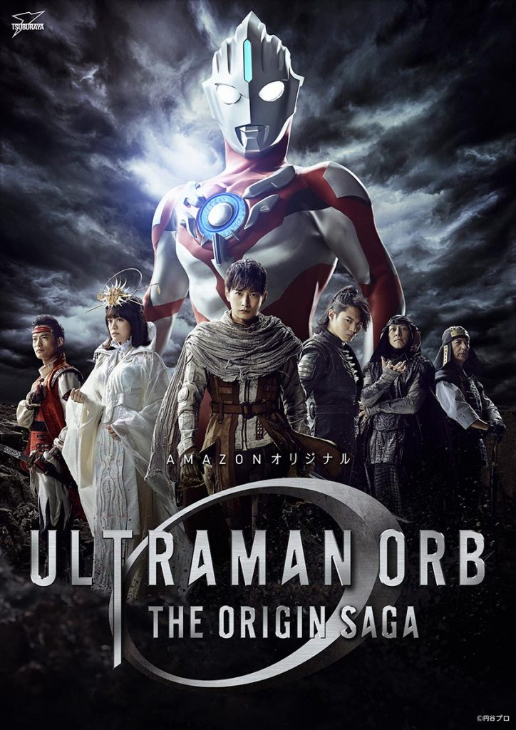 Ultraman Orb THE ORIGIN SAGA - Todos os Episódios