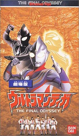 File:Ultraman-Tiga-TFO-VHS.jpg