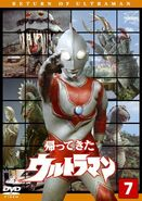 Return of Ultraman Vol.7 2010