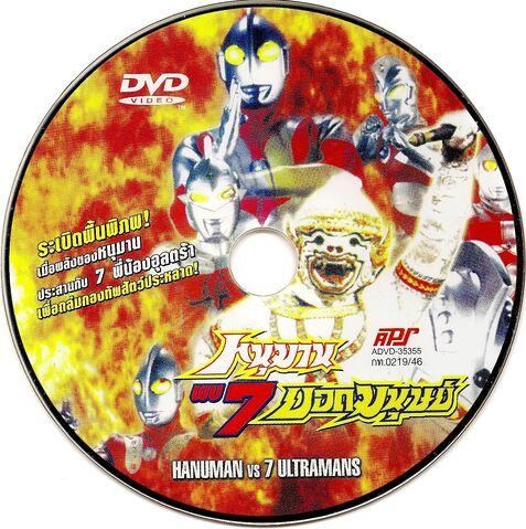 File:Hanuman vs 7 ultramans label.jpg