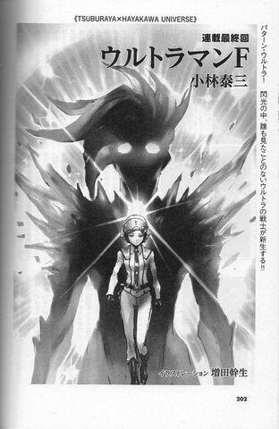 File:Fuji & Ultraman F.jpg