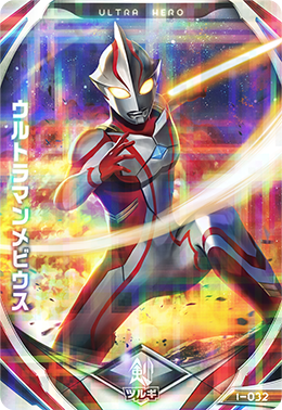 File:Ultraman Mebius Ultra Slash Card.png