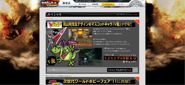 File:Bandai Website V Dragon Ron.png