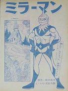 Manga Mirrorman page