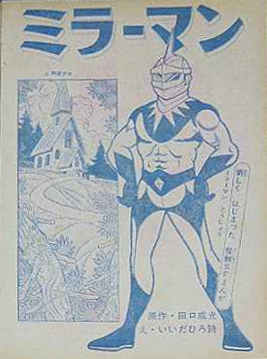 File:Manga Mirrorman page.png