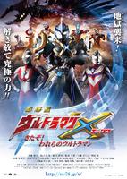 X Movie Poster
