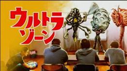 File:262px-Showa-Aliens.jpg