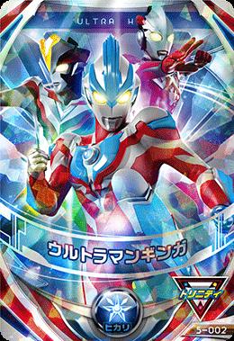 File:Ultraman ginga card.png