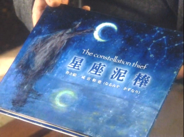 File:The constellation thief.png