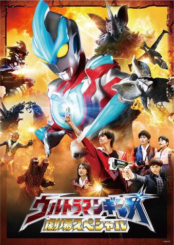 File:Ultraman-Ginga-Poster.jpg