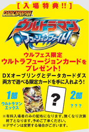 X fusion card