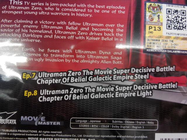 File:UZ-TC-Vol.4-DVD-eps7-8.jpeg