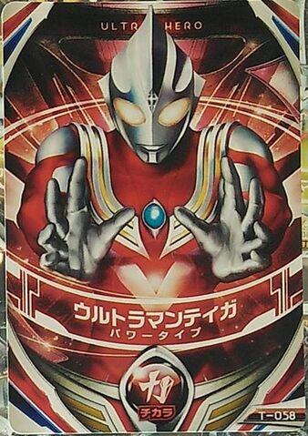 File:Ultraman Tiga Power Type Ultra Fusion Cards.jpg