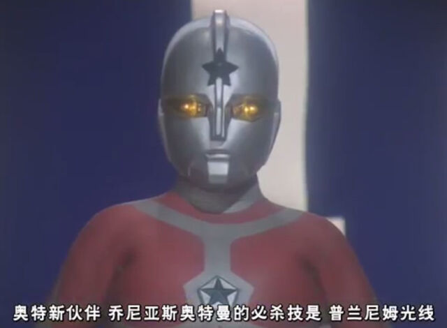 File:Ultraman joe.jpg