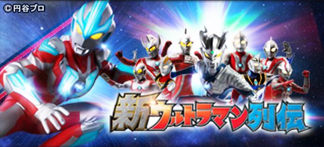 File:New Ultraman Retsuden.png