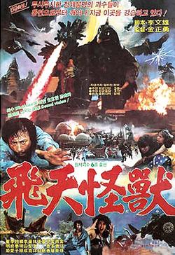 Flying monster poster