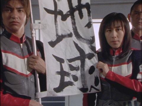 File:Asuka & Ryo in Ultraman Dyna.jpg
