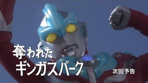 新ウルトラマン列伝 第22話 『ウルトラマンギンガ「奪われたギンガスパーク」』次回予告