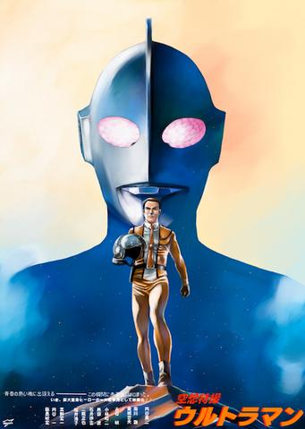 File:Ultraman poster.png