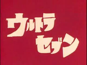 Ultraseven-title