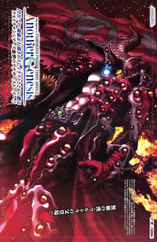 Father Burai Another Genesis Ultraman Wiki Fandom
