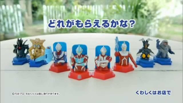 File:McDonalds Ultraman .jpg