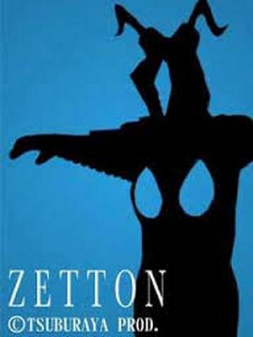 File:Zetton pic.png