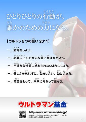 File:Ultra5oath2011.jpg